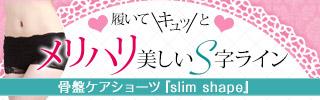 Slim Shape(スリムシェイプ)