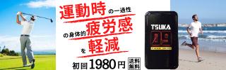 TSUKA09
