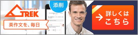 ビジネス英会話 勉強 アプリ HiNative Trek