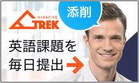 実践英語を1日1題【HiNative Trek】利用モニター