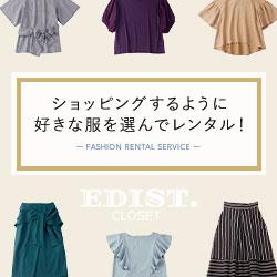 ファッションレンタル EDIST. CLOSET