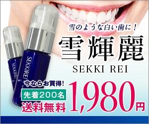 雪輝麗-SEKKI REI-