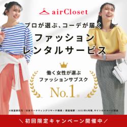 airClosetへのリンク