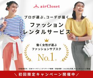 オンラインファッションレンタルサービス【airCloset(エアークローゼット)ライトプラン】利用モニター