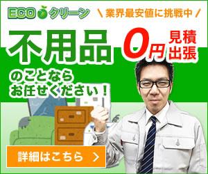 ゴミ屋敷 対策