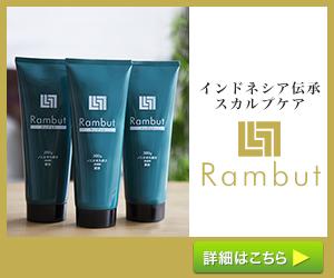 Rambut(ランブット)