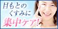 ☆【メモリッチ】アイクリーム(定期)☆