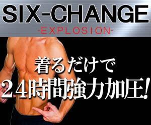 SIX-CANGE