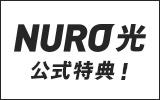 NURO ��