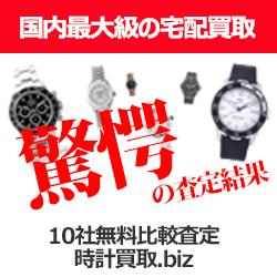 時計買取.biz