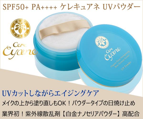 ケレキュア UVパウダー