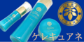 ケレキュアネローション(ローション定期コース(初回半額))