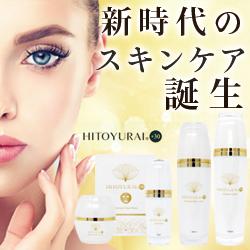 30代以上のお肌の悩みをトータルサポートする幹細胞エイジングケア化粧品【HITOYURAI】