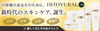 HITOYURAI