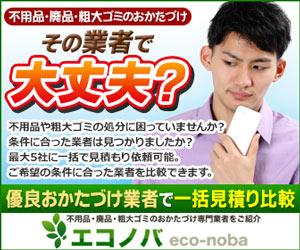 eco-noba(エコノバ)