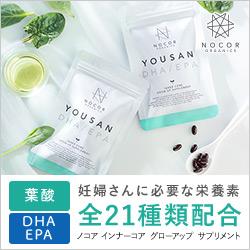 NOCOR葉酸