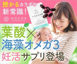 NOCOR葉酸(妊活訴求用LP)