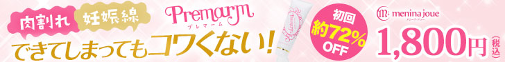 肉割れ・妊娠線ケア用プレマームボディクリーム
