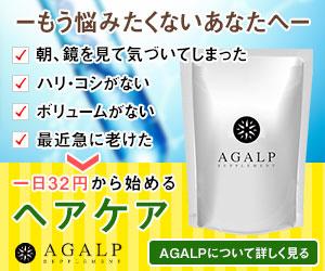 AGALP(アガルプ)