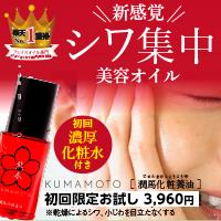 KUMAMOTO[潤馬化粧養油]