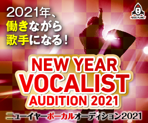 MUSIC PLANETボーカルオーディション2018