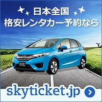 skyticket(スカイチケット)レンタカー