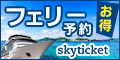 skyticket(スカイチケット)フェリー