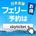 全国フェリー予約【スカイチケットフェリー】