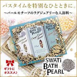 BATH PEARL