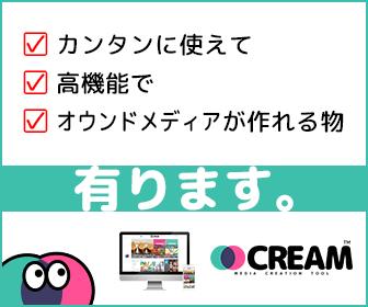 CREAM(クリーム)