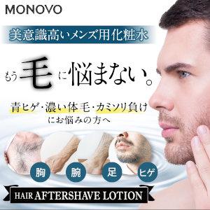 MONOVOヘアアフターシェーブローション
