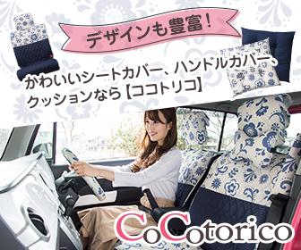 かわいいカー雑貨のお店【ココトリコ】公式ショップ