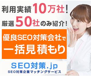 SEO対策.jp