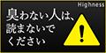 【ハイネス】