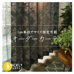 カーペット・ラグの品揃え日本最大級【びっくりカーペット】