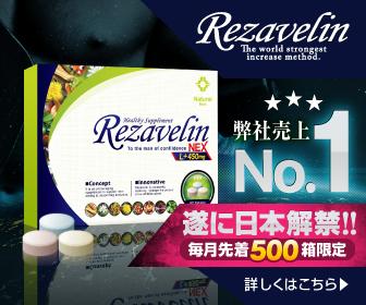 リピート率98%の増大サプリ/リザベリン