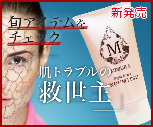 NIGHT MASK NOUMITSU