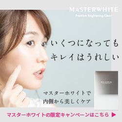 マスターホワイト美白サプリ