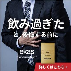 【エカス】定期コース