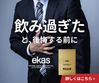 エカス二日酔い防止サプリ