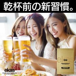 【エカス】まとめ買いコース