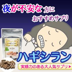 つらい歯ぎしりに大人気のサプリメント【ハギシラン】