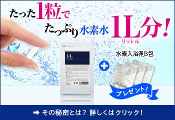 H2水素サプリメント