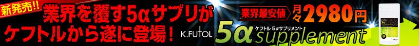 ケフトル5α