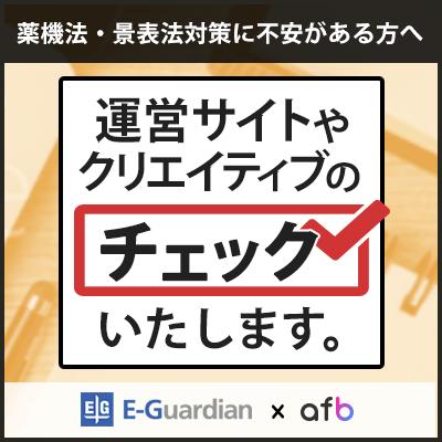 イーガーディアン×afbのイメージ画像